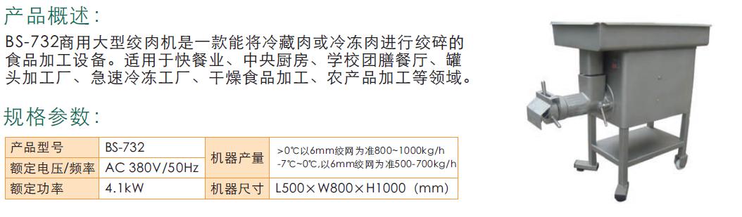 大型绞肉机视频_BS-732商用大型绞肉机